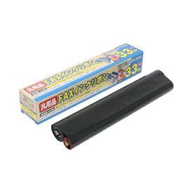 ミヨシ MIYOSHI 普通紙FAX用インクフィルム [Cタイプ] FXC33A-1(33m×1本入り)[FXC33A1]