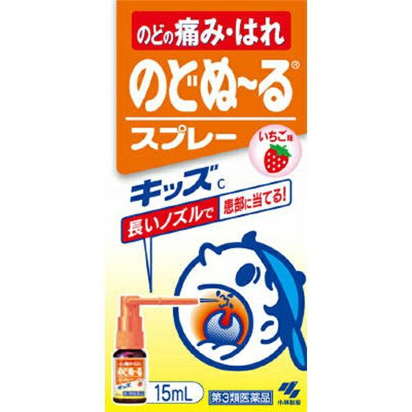 【第3類医薬品】 のどぬーるスプレーキッズ (15mL)小林製薬