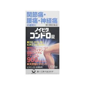 【第3類医薬品】 ノイビタコンドロ錠(108錠)〔ビタミン剤〕【wtmedi】第一三共ヘルスケア DAIICHI SANKYO HEALTHCARE
