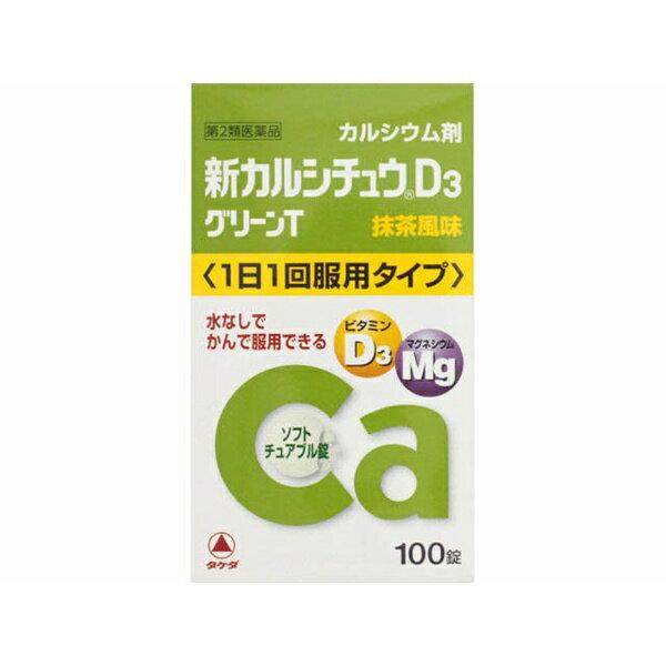 【第2類医薬品】 新カルシチュウD3グリーンT(100錠)〔カルシウム剤〕武田薬品工業 Takeda