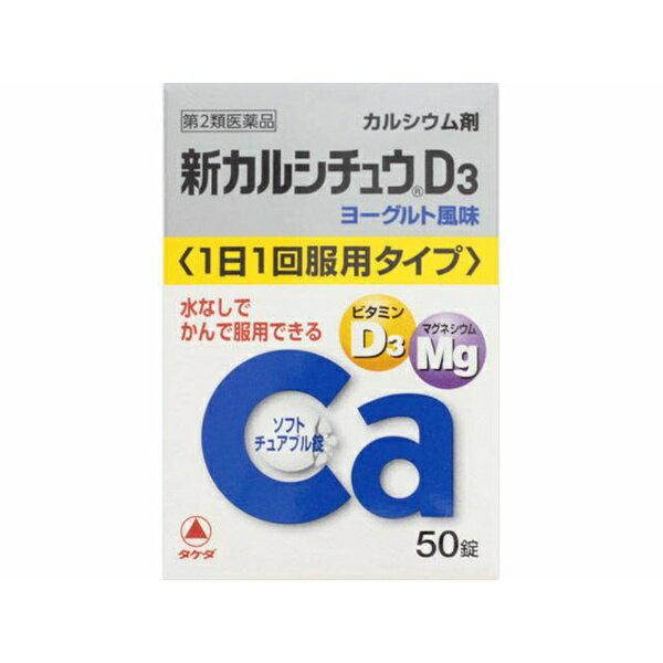 【第2類医薬品】 新カルシチュウD3(50錠)〔カルシウム剤〕武田薬品工業 Takeda