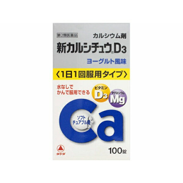 【第2類医薬品】 新カルシチュウD3(100錠)〔カルシウム剤〕武田薬品工業 Takeda