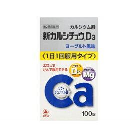 【第2類医薬品】 新カルシチュウD3(100錠)〔カルシウム剤〕【rb_pcp】武田コンシューマーヘルスケア Takeda Consumer Healthcare Company