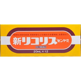 【第2類医薬品】 新リコリス「ゼンヤク」(20mL×12本)〔風邪薬〕【wtmedi】全薬工業