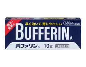 【第(2)類医薬品】 バファリンA(10錠)〔鎮痛剤〕LION ライオン