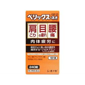 【第3類医薬品】 ベリックス・ネオ(240錠)〔ビタミン剤〕【wtmedi】シオノギヘルスケア SHIONOGI