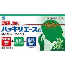 【第(2)類医薬品】 ハッキリエースa(90包)〔鎮痛剤〕小林製薬 Kobayashi