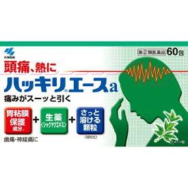 【第(2)類医薬品】 ハッキリエースa(60包)〔鎮痛剤〕小林製薬 Kobayashi