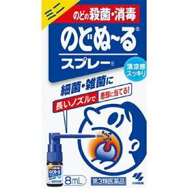 【第3類医薬品】 のどぬーるスプレーミニ (8mL)【wtmedi】小林製薬 Kobayashi