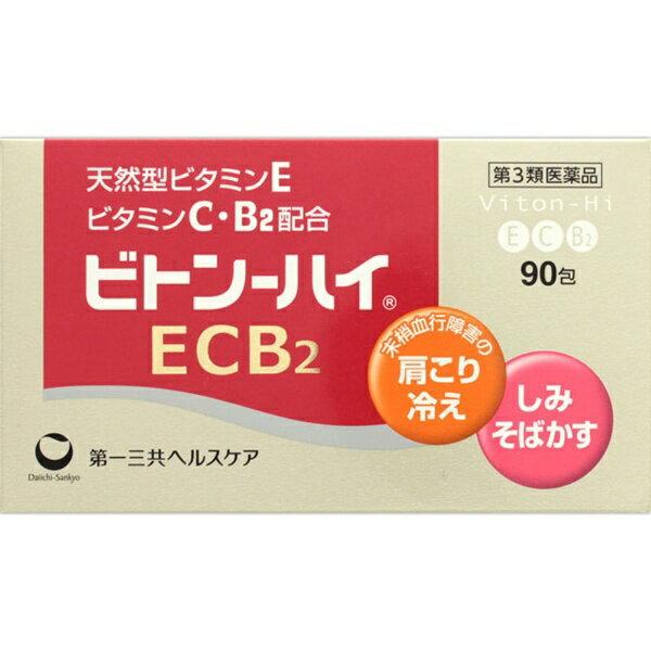 【第3類医薬品】 ビトン-ハイECB2(90包)〔ビタミン剤〕第一三共ヘルスケア