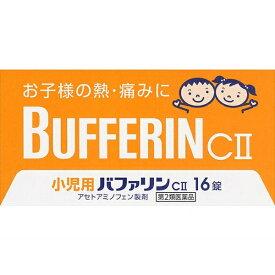 【第2類医薬品】 小児用バファリンCII(16錠)〔鎮痛剤〕【wtmedi】LION ライオン