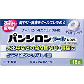 【第2類医薬品】 パンシロンクールNOW(18錠)〔胃腸薬〕【wtmedi】ロート製薬 ROHTO