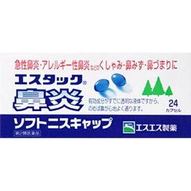 【第2類医薬品】 エスタック鼻炎ソフトニスキャップ(24カプセル)〔鼻炎薬〕【wtmedi】エスエス製薬 SSP