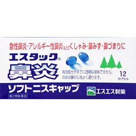 【第2類医薬品】 エスタック鼻炎ソフトニスキャップ(12カプセル)〔鼻炎薬〕【wtmedi】エスエス製薬 SSP