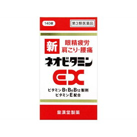【第3類医薬品】 新ネオビタミンEXクニヒロ(140錠)〔ビタミン剤〕【wtmedi】皇漢堂製薬