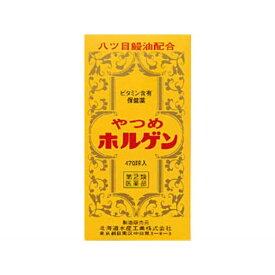 【第(2)類医薬品】 やつめホルゲン(470球)〔ビタミン剤〕大木製薬