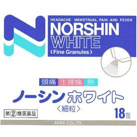 【第(2)類医薬品】 ノーシンホワイト細粒(18包)〔鎮痛剤〕アラクス ARAX