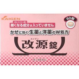 【第(2)類医薬品】 改源錠(60錠)〔風邪薬〕カイゲン KAIGEN