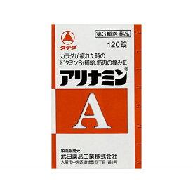 【第3類医薬品】 アリナミンA(120錠)〔ビタミン剤〕【wtmedi】武田コンシューマーヘルスケア Takeda Consumer Healthcare Company
