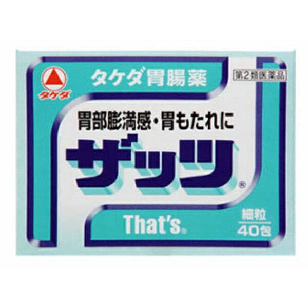 【第2類医薬品】 ザッツ(40包)〔胃腸薬〕武田薬品工業 Takeda
