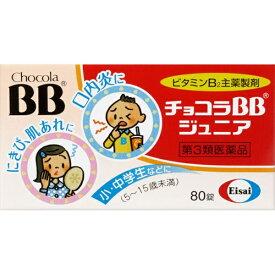 【第3類医薬品】 チョコラBBジュニア(80錠)〔ビタミン剤〕【wtmedi】エーザイ Eisai