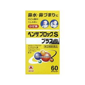 【第(2)類医薬品】 ベンザブロックSプラス錠(60錠)〔風邪薬〕武田薬品工業 Takeda