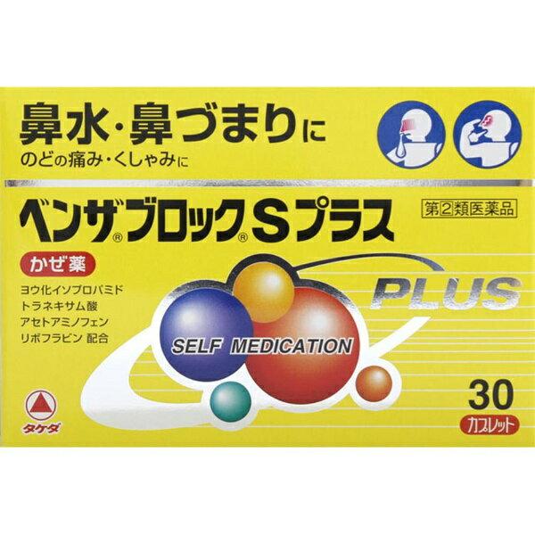 【第(2)類医薬品】 ベンザブロックSプラス(30カプレット)〔風邪薬〕武田薬品工業 Takeda