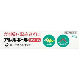 【第(2)類医薬品】 アレルギールクリーム(20g)第一三共ヘルスケア DAIICHI SANKYO HEALTHCARE