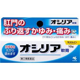 【第(2)類医薬品】 オシリア(10g)小林製薬 Kobayashi