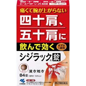 【第2類医薬品】 シジラック(84錠)【wtmedi】小林製薬 Kobayashi