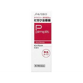 【第2類医薬品】 ピンプリットにきび治療薬C(15g)【wtmedi】資生堂薬品 SHISEIDO