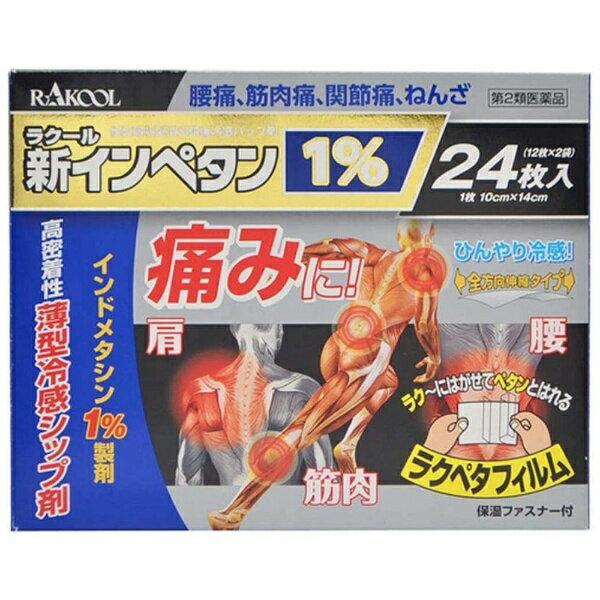 【第2類医薬品】 新インペタン1%(24枚)★セルフメディケーション税制対象商品ラクール製薬 Rakool