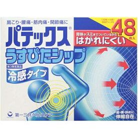 【第3類医薬品】 パテックスうすぴたシップ(48枚)第一三共ヘルスケア