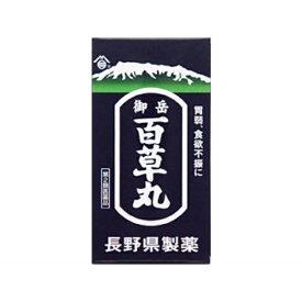 【第2類医薬品】 御岳百草丸(1900粒)〔胃腸薬〕【wtmedi】長野県製薬