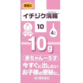 【第2類医薬品】 イチジク浣腸10(10g×4個)〔浣腸〕【wtmedi】イチジク製薬 ICHIJIKU PHARMACEUTICAL