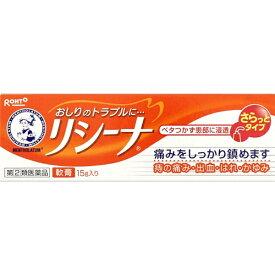 【第(2)類医薬品】Mentholatum(メンソレータム)リシーナ軟膏A(15g)ロート製薬 ROHTO