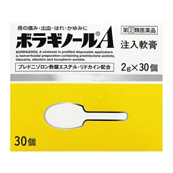 【第(2)類医薬品】 ボラギノールA注入軟膏(2g×30個)武田薬品工業 Takeda