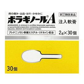 【第(2)類医薬品】 ボラギノールA注入軟膏(2g×30個)武田コンシューマーヘルスケア Takeda Consumer Healthcare Company