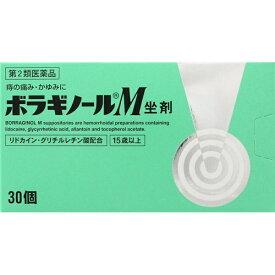 【第2類医薬品】 ボラギノールM坐剤(30個)【wtmedi】武田コンシューマーヘルスケア Takeda Consumer Healthcare Company
