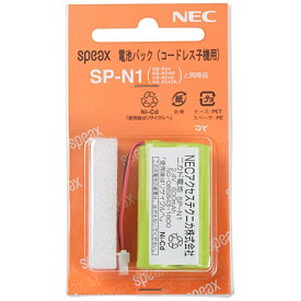 NEC エヌイーシー コードレス子機用充電池 SP-N1[SPN1]