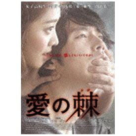 ファインフィルムズ FINE FILMS 愛の棘 【DVD】 【代金引換配送不可】