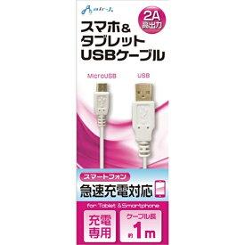 エアージェイ air-J [micro USB]充電USBケーブル 2A (1m・ホワイト)UKJ2AN-1M WH [1.0m][UKJ2AN1MWH]