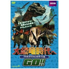 アルバトロス ALBATROS 大恐竜時代へGO!! ブラキオサウルスのすべり台 【DVD】