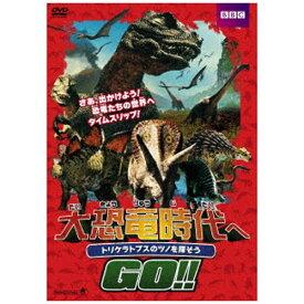 アルバトロス ALBATROS 大恐竜時代へGO!! トリケラトプスのツノを探そう 【DVD】