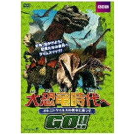 アルバトロス ALBATROS 大恐竜時代へGO!! オルニトケイルスの背中に乗って 【DVD】