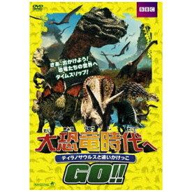 アルバトロス ALBATROS 大恐竜時代へGO!! ティラノサウルスと追いかけっこ 【DVD】