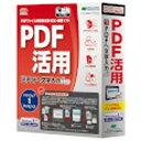 メディアドライブ 〔Win版〕 やさしくPDFへ文字入力 PRO v.9.0 (1ライセンス)