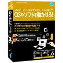 【送料無料】 アーク情報システム 〔Win版〕 BOOT革命 / USB Ver.6 Professional (ユーエスビー Ver.6 プロフェッショナル)