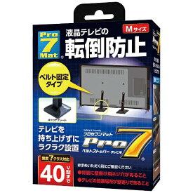 プロセブン Pro7 耐震ストッパー [Mサイズ /テレビ40V型まで] BST-N0552B ブラック201709P