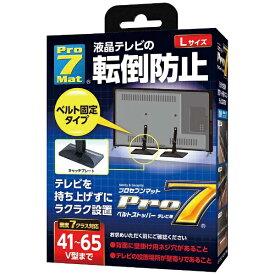 プロセブン Pro7 耐震ストッパー [Lサイズ /テレビ41〜65V型まで] BST-N1052B ブラック201709P